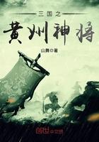 三国之黄巾神将小说