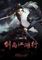 剑雨江湖行小说