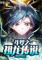 斗罗之祖龙传说小说